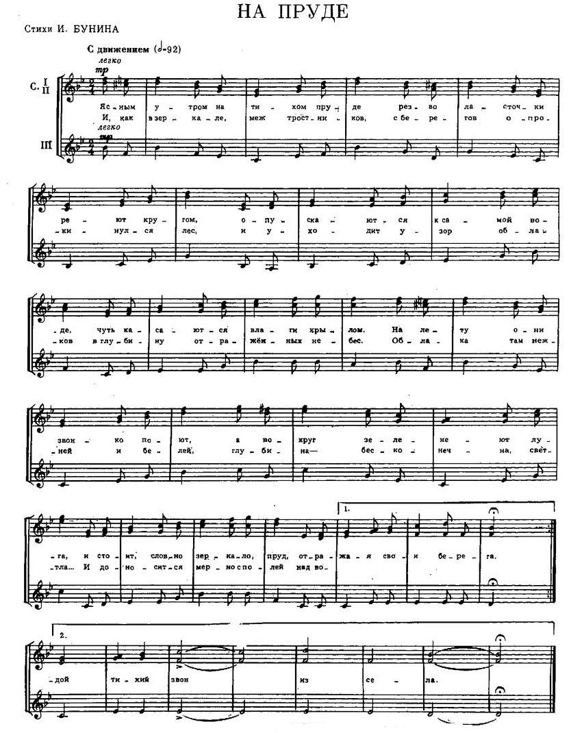 Репертуар  юношеских хоров3