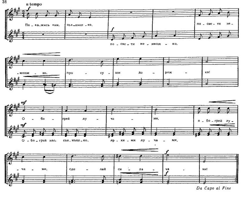 Репертуар  юношеских хоров38.0