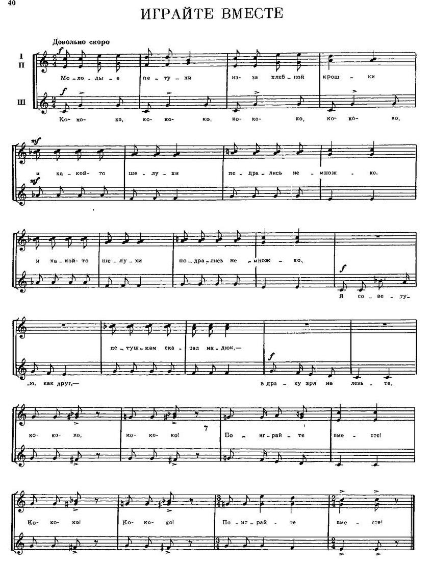 Репертуар  юношеских хоров40