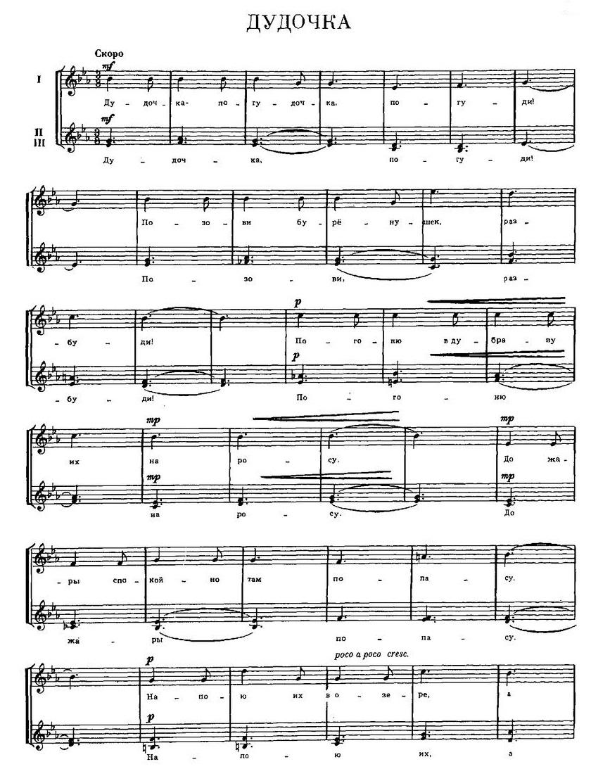 Репертуар  юношеских хоров41