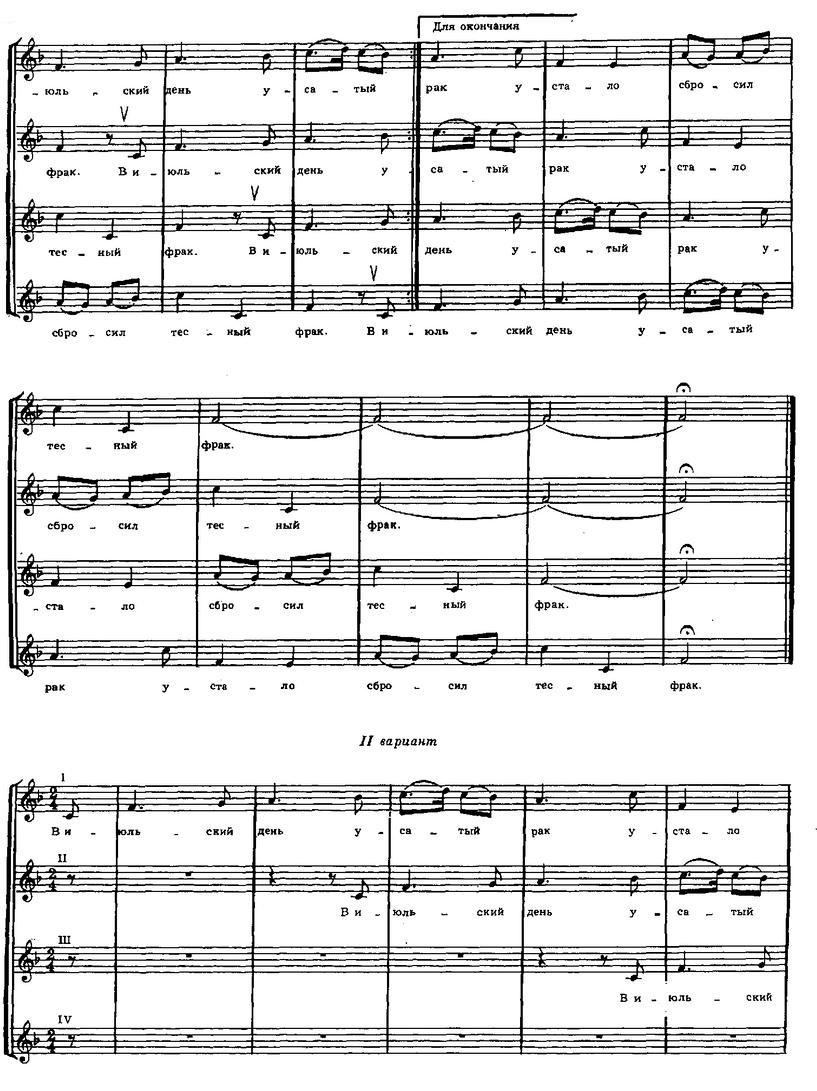 Репертуар  юношеских хоров44