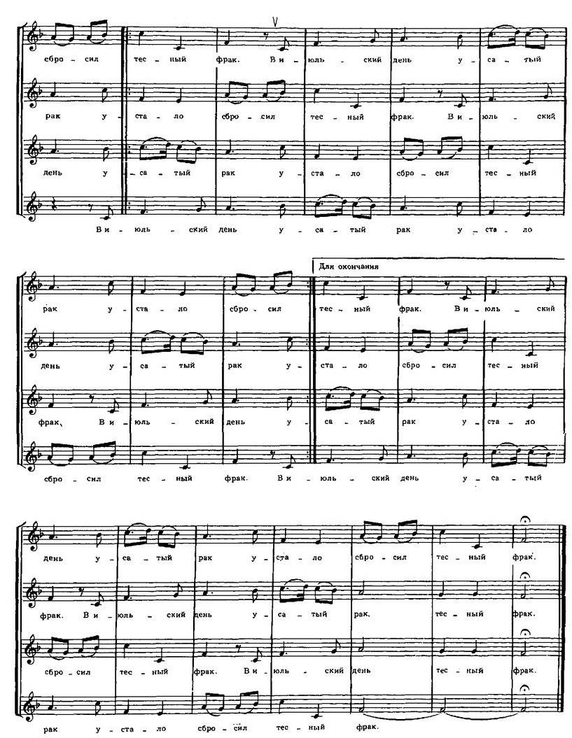 Репертуар  юношеских хоров45