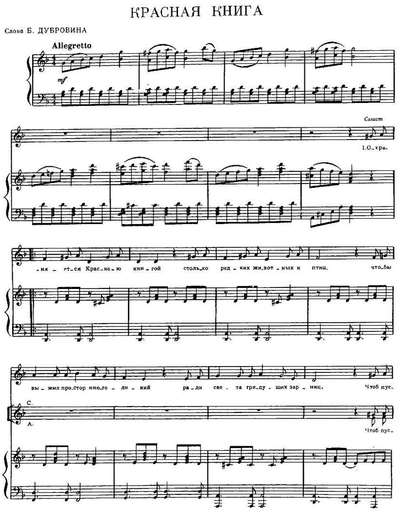 Репертуар  юношеских хоров48