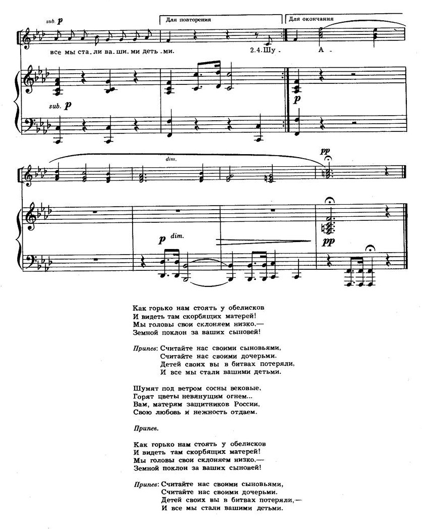 детский хор. ноты5