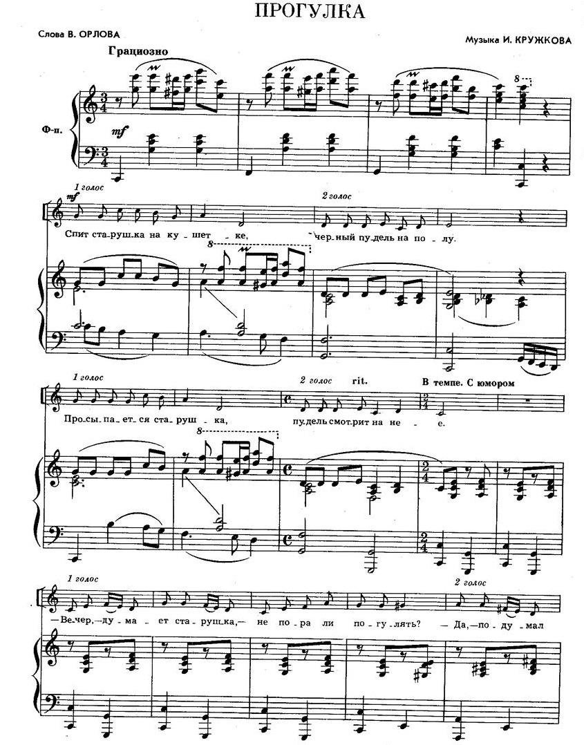 детский хор. ноты6